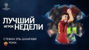 Стефан Эль-Шаарави стал лучшим игроком ЛЧ по итогам недели