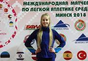 ФЛА Беларуси. Александра Левченко