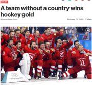 ФОТО ДНЯ. New York Post назвал россиян «командой без страны»
