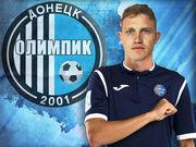 Олимпик подписал Юрия Захаркива