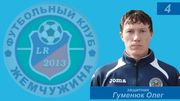 Жемчужина подписала Гуменюка, ранее игравшего в чемпионате Крыма