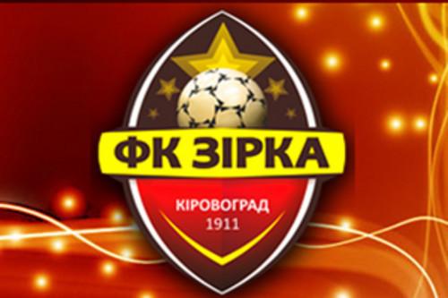 Президент Зірки: «Наш клуб не припинить існування»