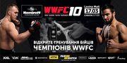 Открытая тренировка чемпионов лиги WWFC - в ближайшую субботу