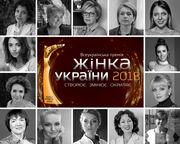 Харлан назвали Женщиной Украины 2018 в категории спорт