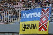 Время начала матча Мариуполь — Динамо перенесли ради визита Порошенко