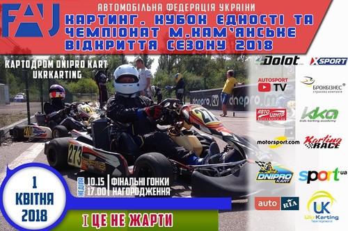 Новий український картинговий сезон розпочнеться в Кам'янському
