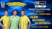 Перед матчем Україна - Словаччина відбудеться концерт