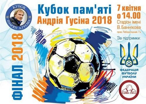 У Києві відбудеться фінал турніру «Кубок пам'яті Андрія Гусіна»