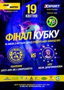 Запрошуєм на фінал Кубку Києва з футзалу серед студентських команд ВНЗ