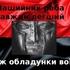 Радомир Тютюнник