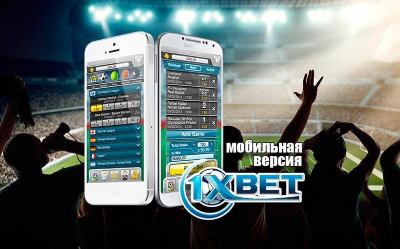 мобильная версия БК 1хБет